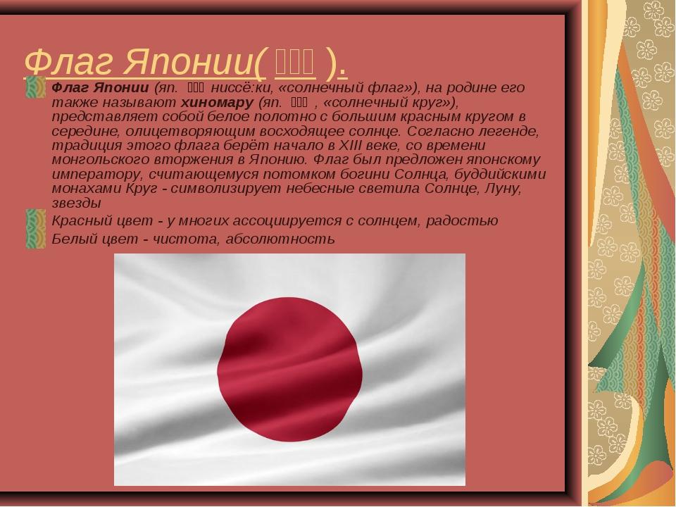 Флаг Японии(日章旗). Флаг Японии (яп. 日章旗 ниссё:ки, «солнечный флаг»), на...