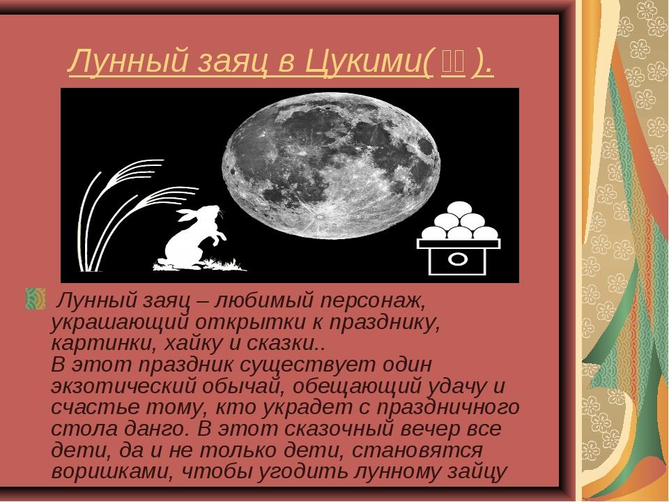 Лунный заяц в Цукими(月見). Лунный заяц – любимый персонаж, украшающий откры...