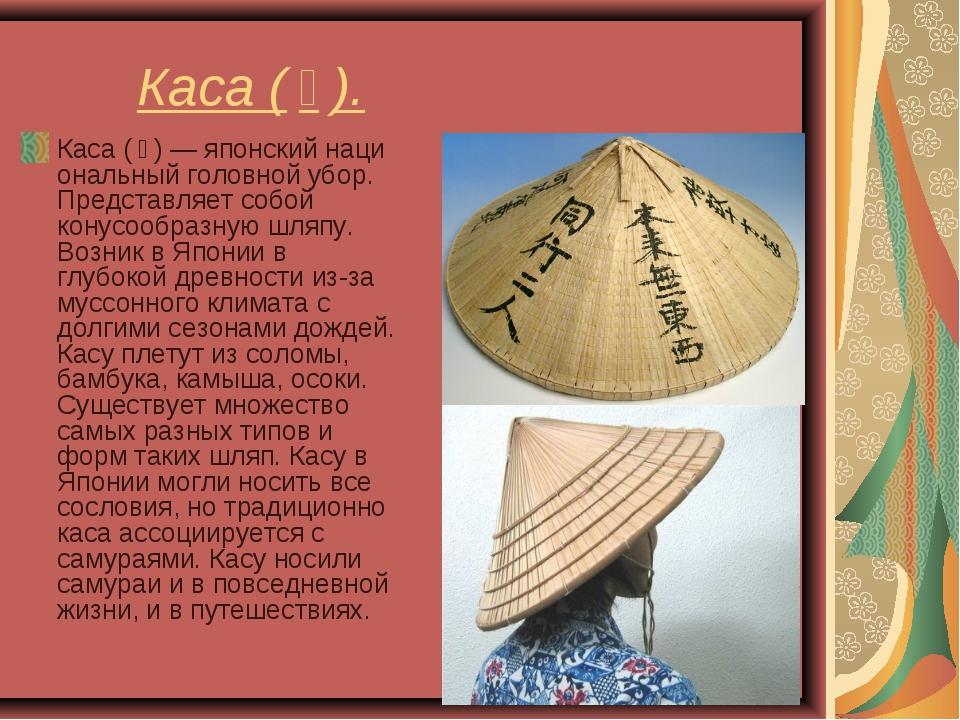 Каса (笠). Каса(笠)—японскийнациональный головной убор. Представляет соб...