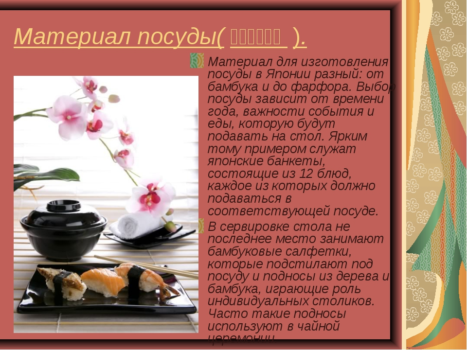 Материал посуды(材料調理器具 ). Материал для изготовления посуды в Японии раз...