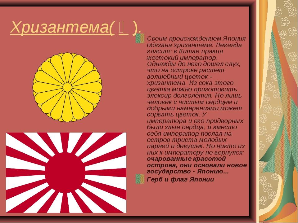 Хризантема(菊 ). Своим происхождением Япония обязана хризантеме. Легенда глас...