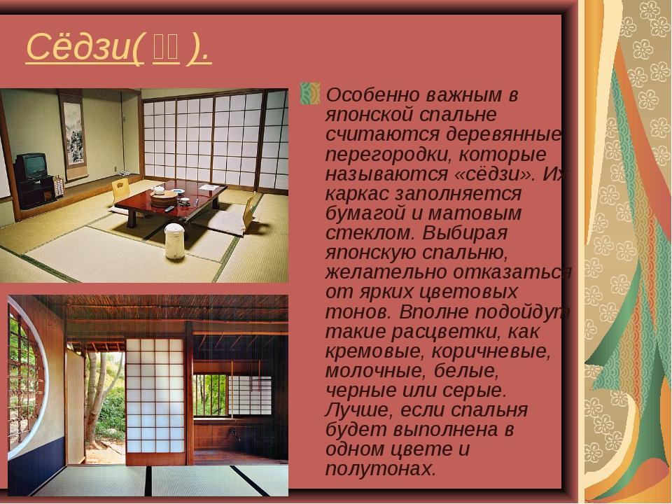 Сёдзи(障子). Особенно важным в японской спальне считаются деревянные перегоро...
