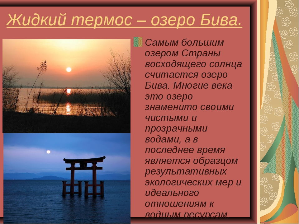 Жидкий термос – озеро Бива. Самым большим озером Страны восходящего солнца сч...