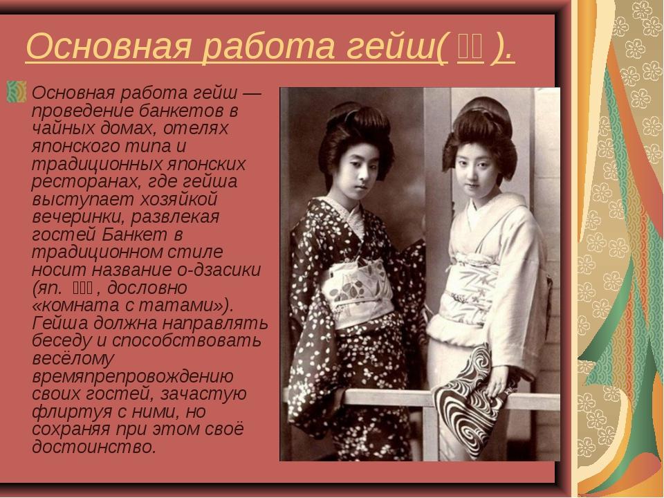 Основная работа гейш(芸者). Основная работа гейш— проведение банкетов в чайн...