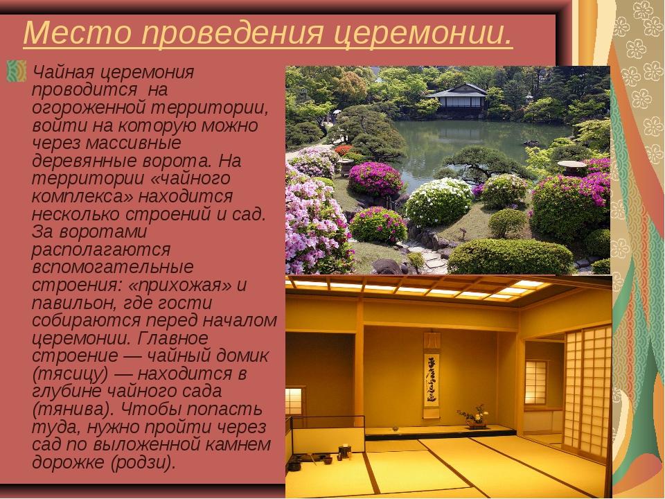 Место проведения церемонии. Чайная церемония проводится на огороженной террит...