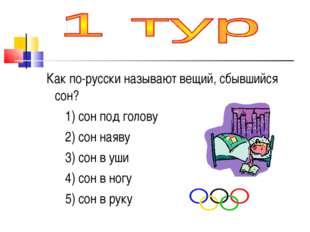 Как по-русски называют вещий, сбывшийся сон? 1) сон под голову 2) сон наяву