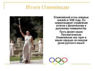 Итоги Олимпиады Олимпийский огонь впервые зажжён в 1928 году. Он символизиру