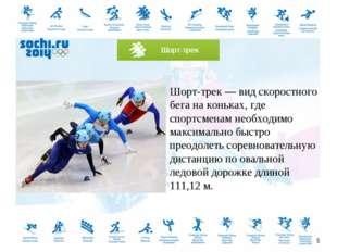 Шорт-трек — вид скоростного бега на коньках, где спортсменам необходимо макси