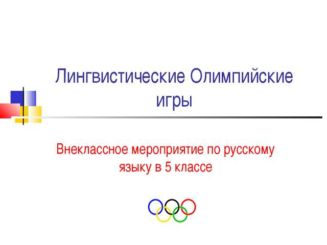 Лингвистические Олимпийские игры Внеклассное мероприятие по русскому языку в...