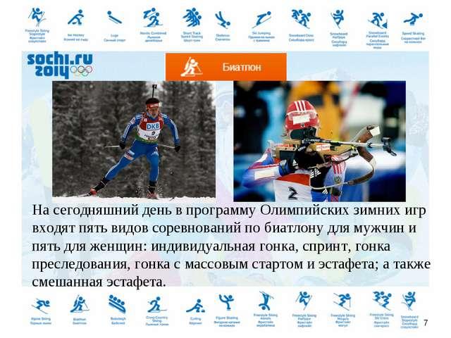 На сегодняшний день в программу Олимпийских зимних игр входят пять видов соре...