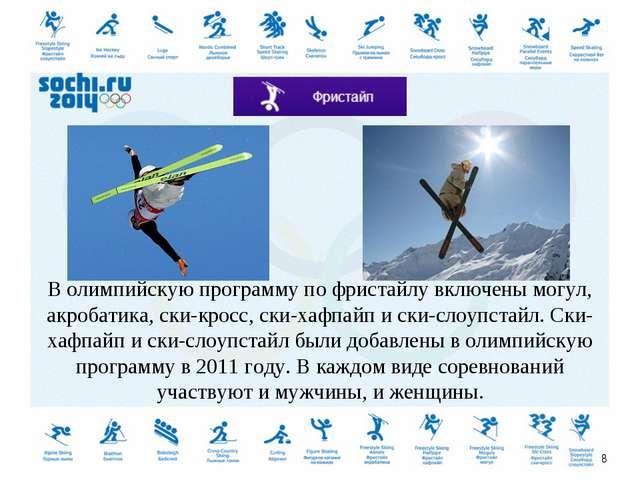 Волимпийскую программу пофристайлу включены могул, акробатика, ски-кросс, с...
