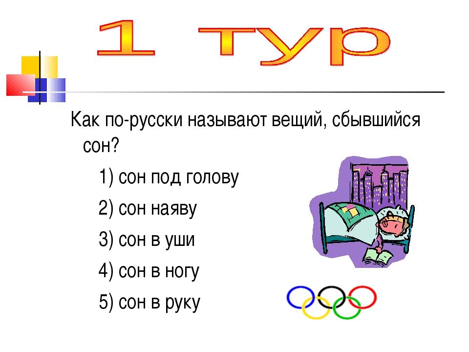 Как по-русски называют вещий, сбывшийся сон? 1) сон под голову 2) сон наяву...
