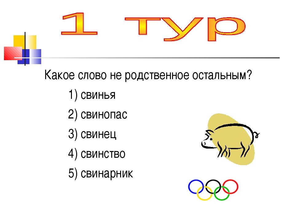 Какое слово не родственное остальным? 1) свинья 2) свинопас 3) свинец 4) сви...