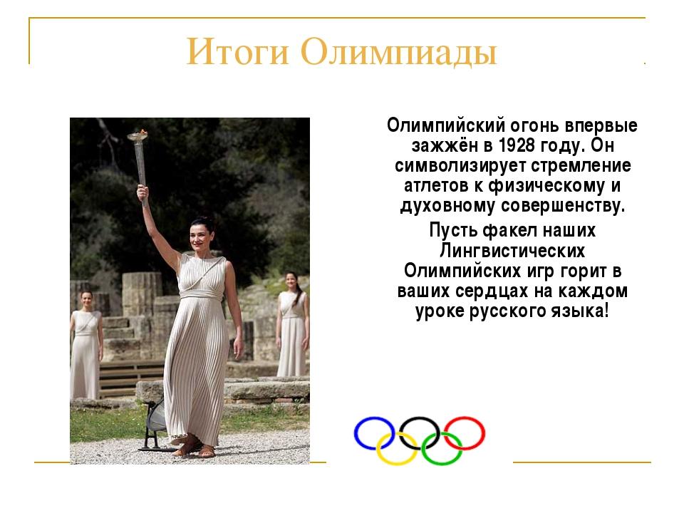 Итоги Олимпиады Олимпийский огонь впервые зажжён в 1928 году. Он символизиру...