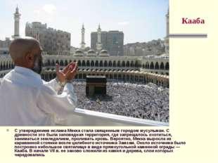 Кааба С утверждением ислама Мекка стала священным городом мусульман. С древно