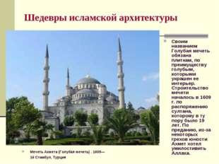 Шедевры исламской архитектуры Мечеть Ахмета (Голубая мечеть) . 1609—16 Стамбу