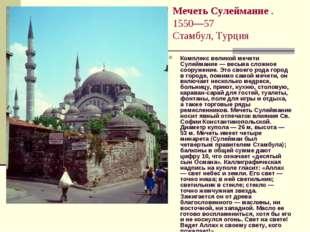 Мечеть Сулеймание . 1550—57 Стамбул, Турция Комплекс великой мечети Сулеймани