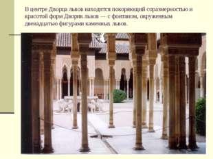 В центре Дворца львов находится покоряющий соразмерностью и красотой форм Дво