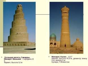 Большая мечеть Самарры. Минарет Мальвия . Середина IX в. Кирпич. Высота 52 м