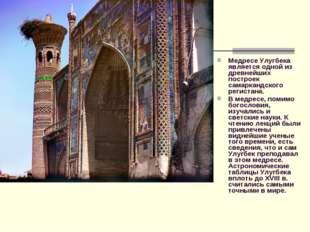 Медресе Улугбека является одной из древнейших построек самаркандского региста