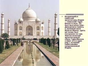 Выдающийся памятник архитектуры Индии — мавзолей Тадж-Махал в Агре. Он был вы