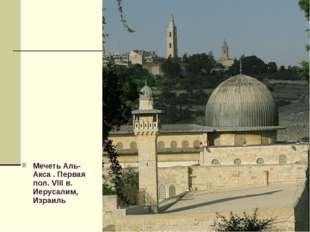 Мечеть Аль-Акса . Первая пол. VIII в. Иерусалим, Израиль