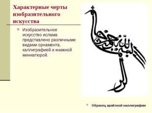 Характерные черты изобразительного искусства Изобразительное искусство ислама