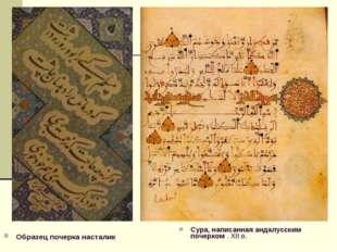 Образец почерка насталик Сура, написанная андалусским почерком . XII в.