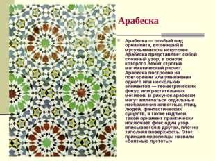 Арабеска Арабеска — особый вид орнамента, возникший в мусульманском искусстве