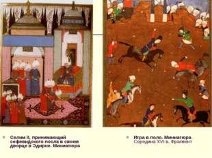 Селим II, принимающий сефевидского посла в своем дворце в Эдирне. Миниатюра И