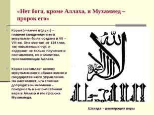 «Нет бога, кроме Аллаха, и Мухаммед – пророк его» Коран («чтение вслух») – гл