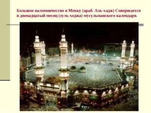Большое паломничество в Мекку (араб. Аль-хадж) Совершается в двенадцатый меся