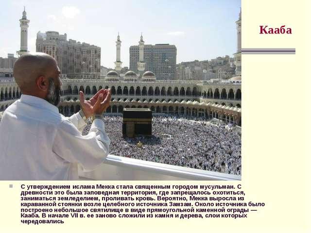 Кааба С утверждением ислама Мекка стала священным городом мусульман. С древно...