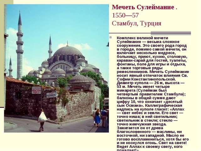 Мечеть Сулеймание . 1550—57 Стамбул, Турция Комплекс великой мечети Сулеймани...