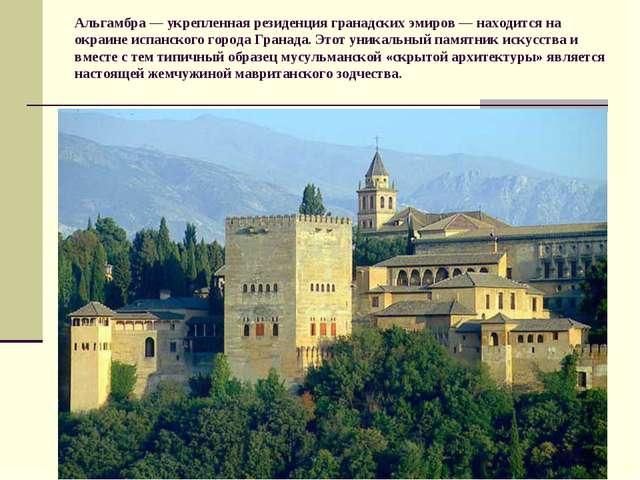 Альгамбра — укрепленная резиденция гранадских эмиров — находится на окраине и...