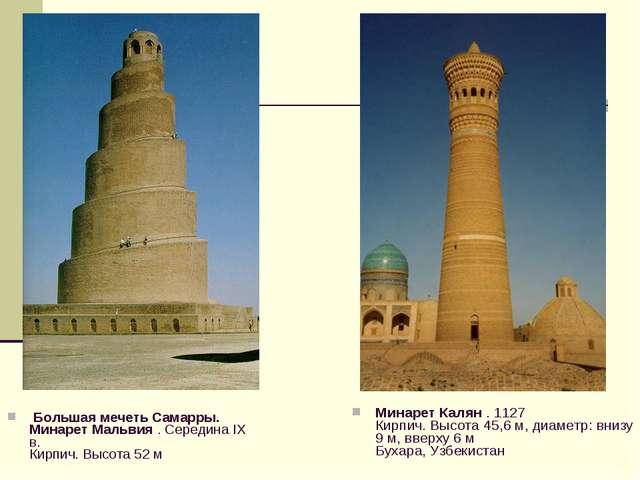 Большая мечеть Самарры. Минарет Мальвия . Середина IX в. Кирпич. Высота 52 м...