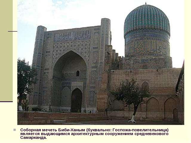 Соборная мечеть Биби-Ханым (буквально: Госпожа-повелительница) является выдаю...