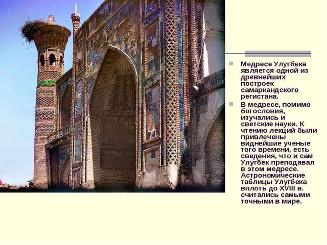 Медресе Улугбека является одной из древнейших построек самаркандского региста...