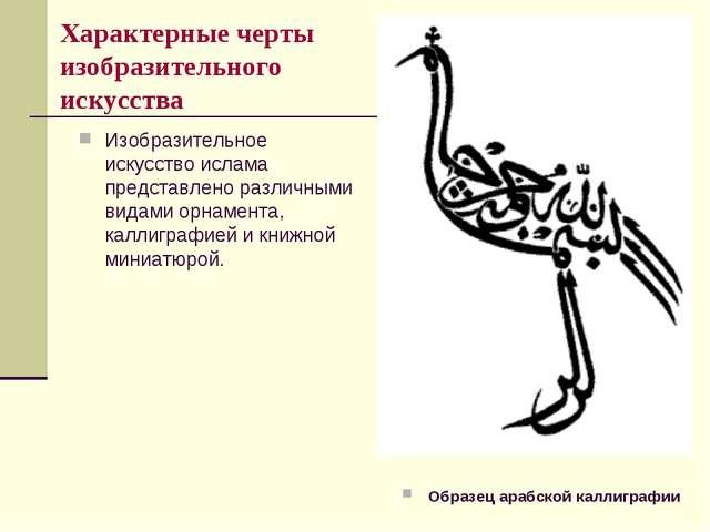 Характерные черты изобразительного искусства Изобразительное искусство ислама...
