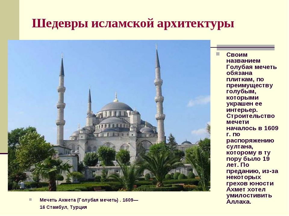 Шедевры исламской архитектуры Мечеть Ахмета (Голубая мечеть) . 1609—16 Стамбу...