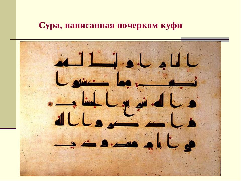 Сура, написанная почерком куфи