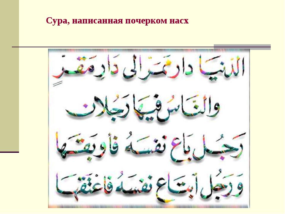 Сура, написанная почерком насх