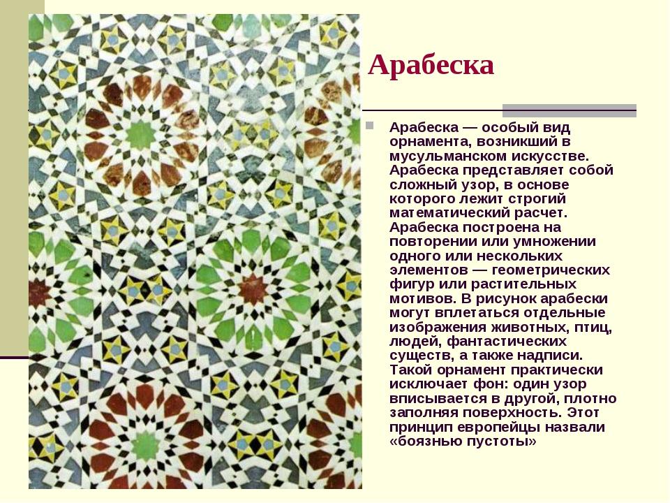Арабеска Арабеска — особый вид орнамента, возникший в мусульманском искусстве...