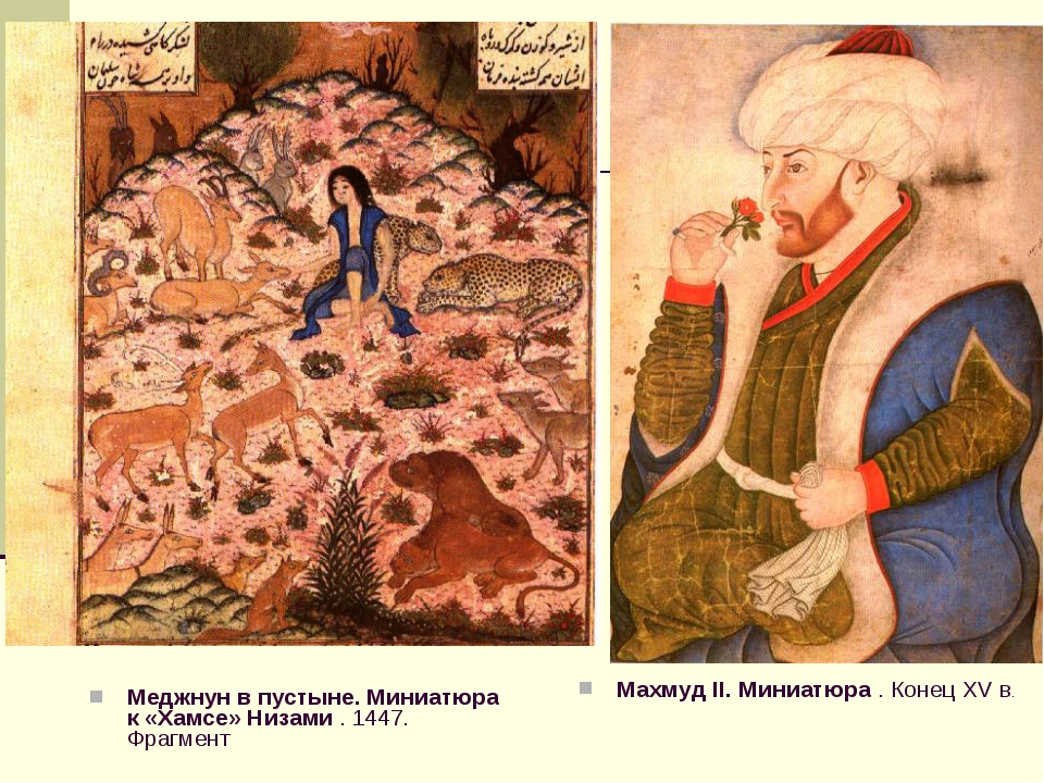 Меджнун в пустыне. Миниатюра к «Хамсе» Низами . 1447. Фрагмент Махмуд II. Мин...
