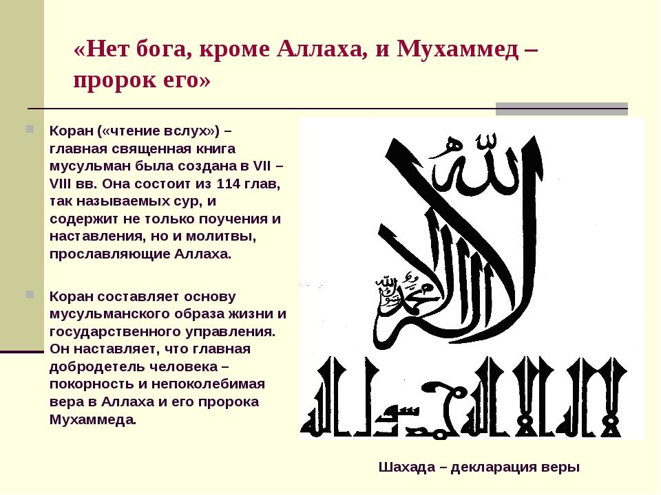 «Нет бога, кроме Аллаха, и Мухаммед – пророк его» Коран («чтение вслух») – гл...