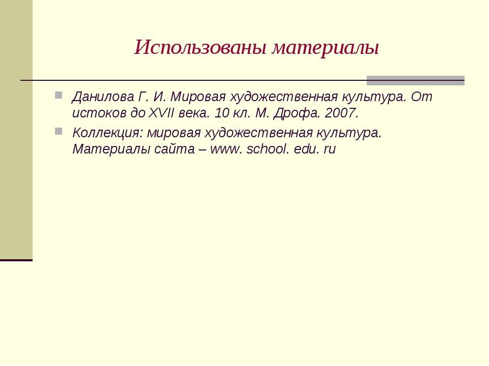 Использованы материалы Данилова Г. И. Мировая художественная культура. От ист...