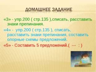 «3» - упр.200 ( стр.135 ),списать, расставить знаки препинания. «4» - упр.200