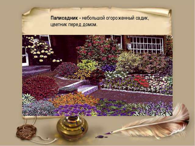 Палисадник - небольшой огороженный садик, цветник перед домом.