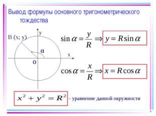 Вывод формулы основного тригонометрического тождества - уравнение данной окру