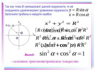 Так как точка В принадлежит данной окружности, то её координаты удовлетворяют